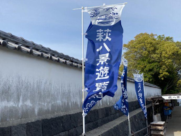 萩八景遊覧船ののぼり