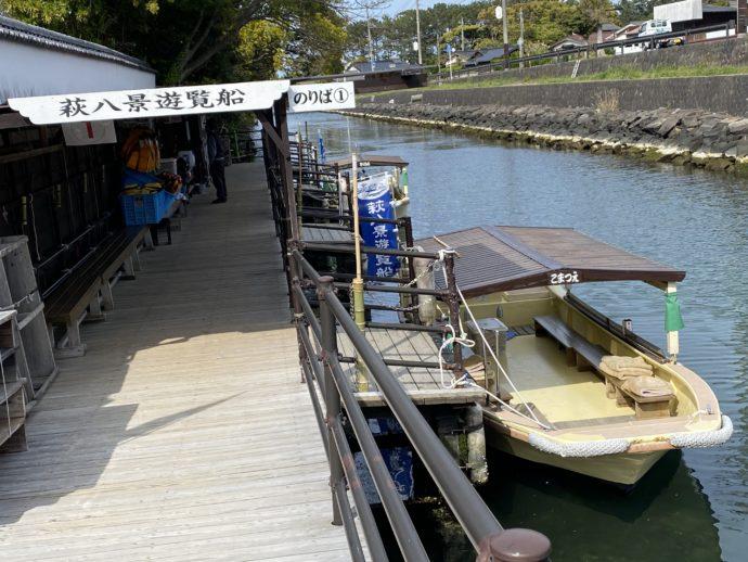 萩八景遊覧船のりば