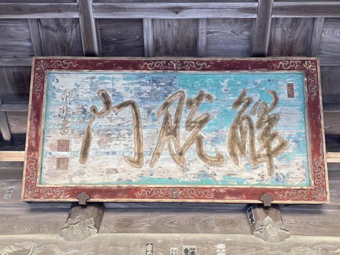 東光寺の三門の扁額