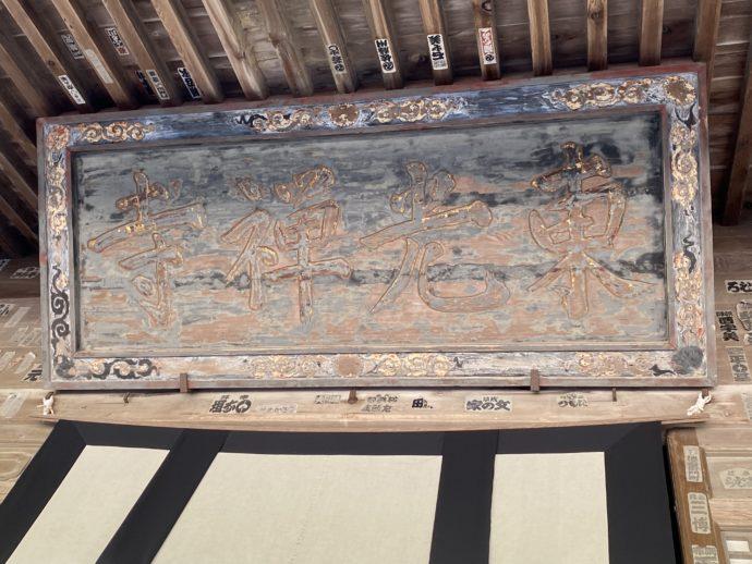 東光寺大雄宝殿の扁額