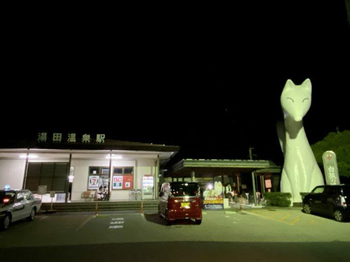湯田温泉駅舎
