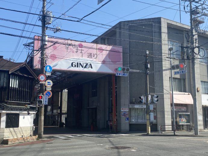 防府の商店街入り口