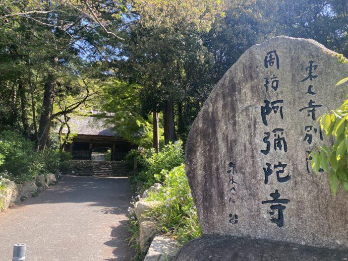 阿弥陀寺の石碑