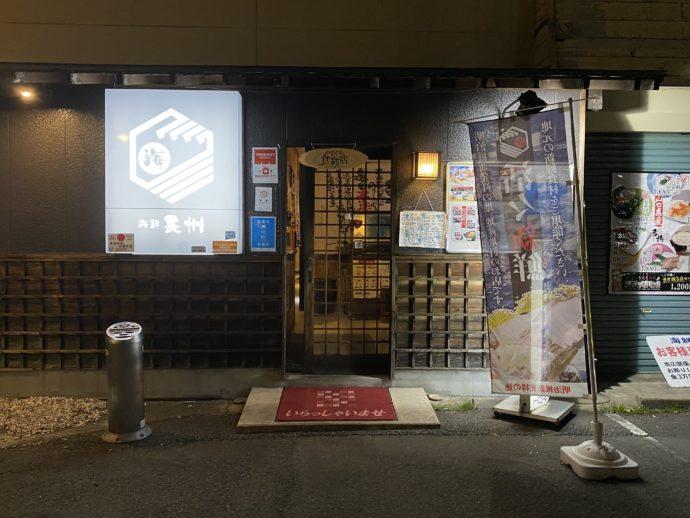 海鮮長州 湯田店入り口