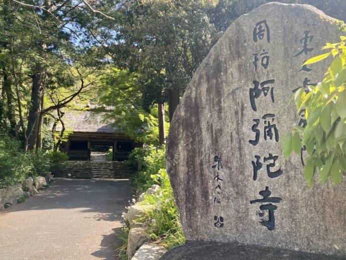 阿弥陀寺の標識