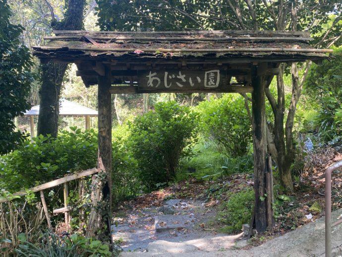 あじさい園入口