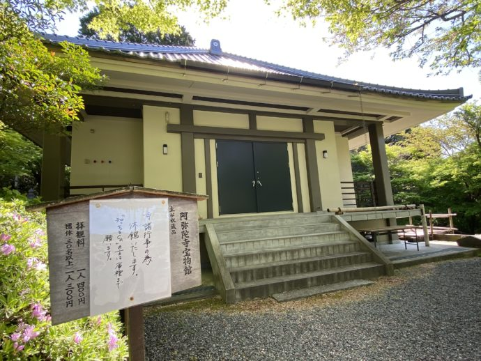 阿弥陀寺の宝物館