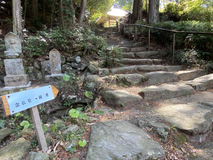 念仏堂への石段