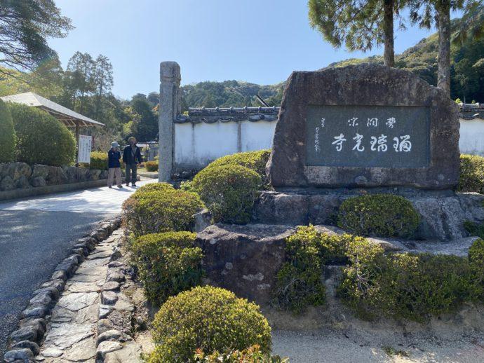 瑠璃光寺入り口