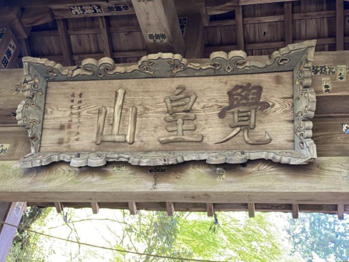 覚王山の扁額