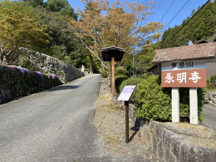 永明寺への坂道