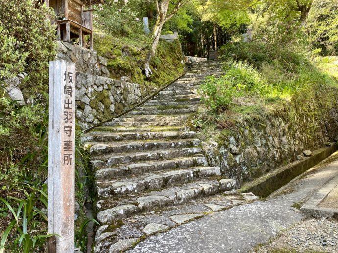 坂崎出羽守の墓の入り口