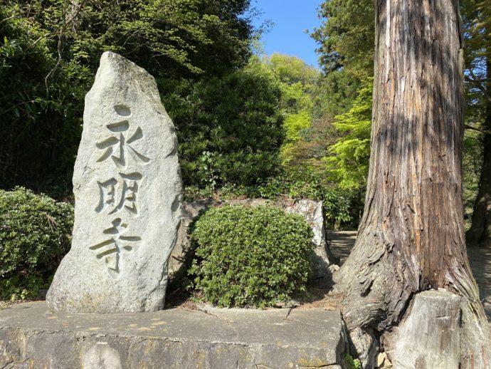 永明寺の標石