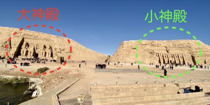 アブ・シンベルの大神殿と小神殿