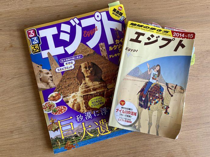 エジプトのガイドブック