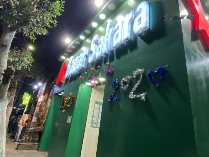 Bazar Sakaraの外観