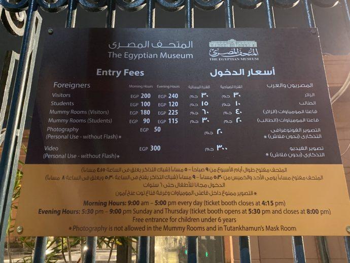 エジプト考古学博物館の料金案内