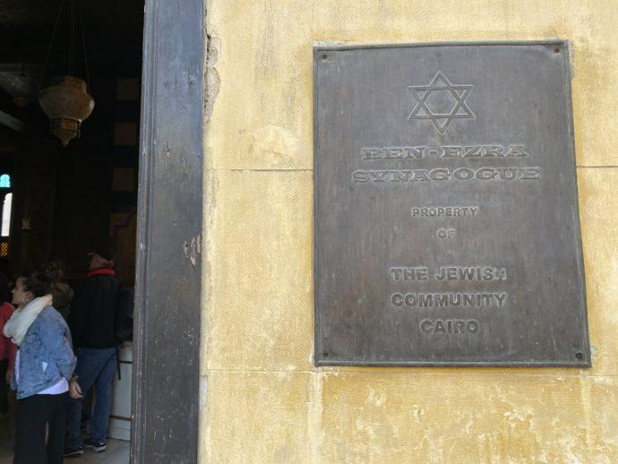 ベン・エズラ・シナゴークの入り口