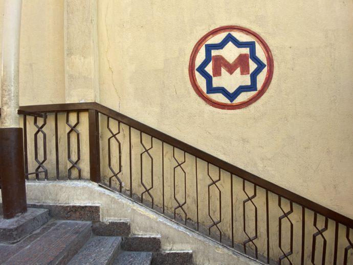 メトロのマークと階段