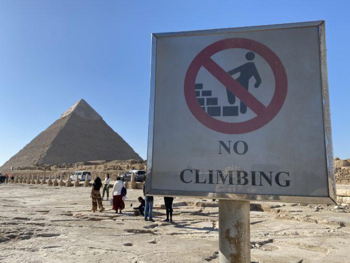 登るの禁止の立て札