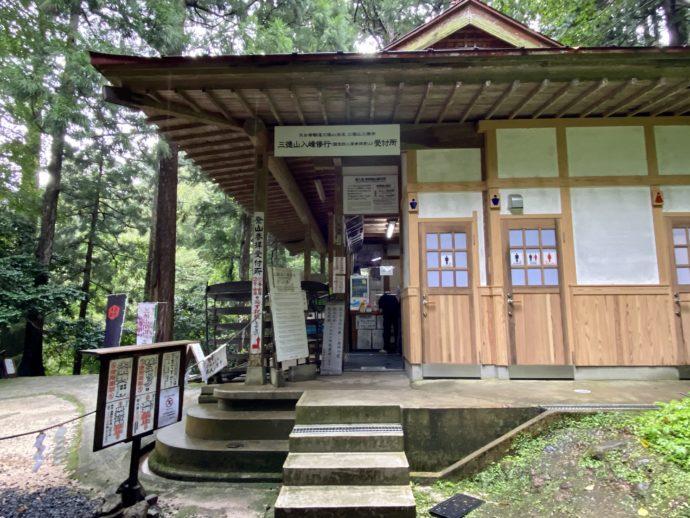 三佛寺の登山事務所