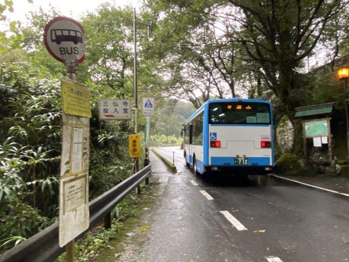 三徳山三佛寺入口