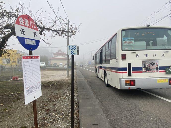 佐野バス停と会津バス