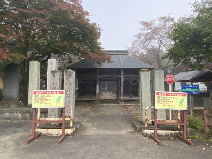 勝常寺の入り口