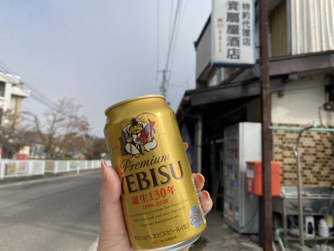 エビスビールと酒屋