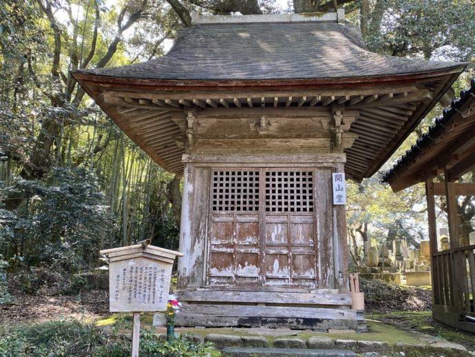 妙成寺の開山堂