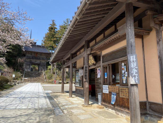 妙成寺の寺務所