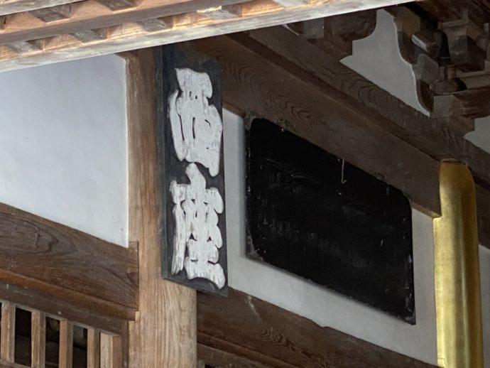 妙成寺本堂の西座の文字