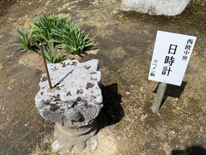 妙成寺の日時計