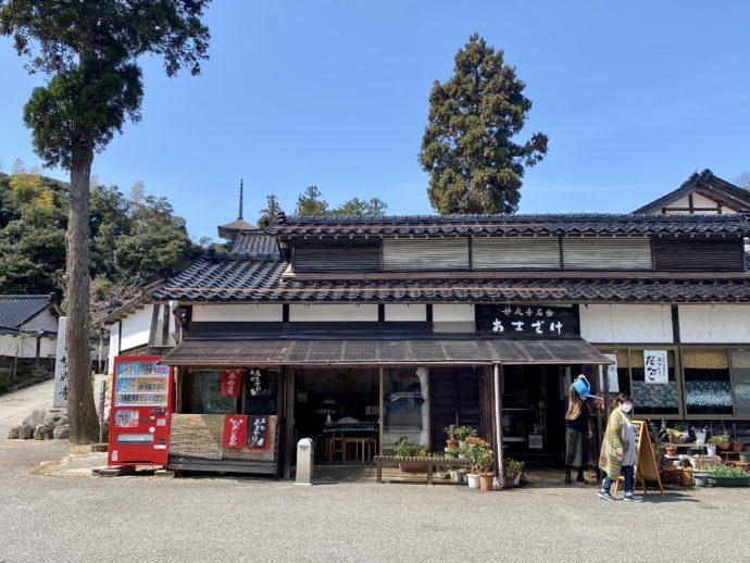 妙成寺門前のお茶屋