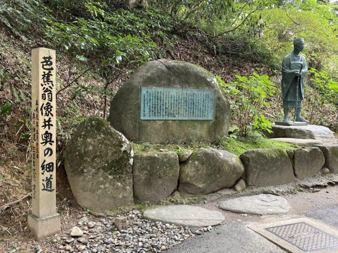 芭蕉像・奥の細道の碑