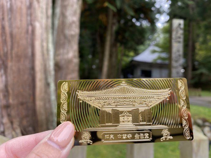 中尊寺金色堂のゴールド栞