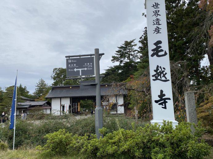毛越寺の看板
