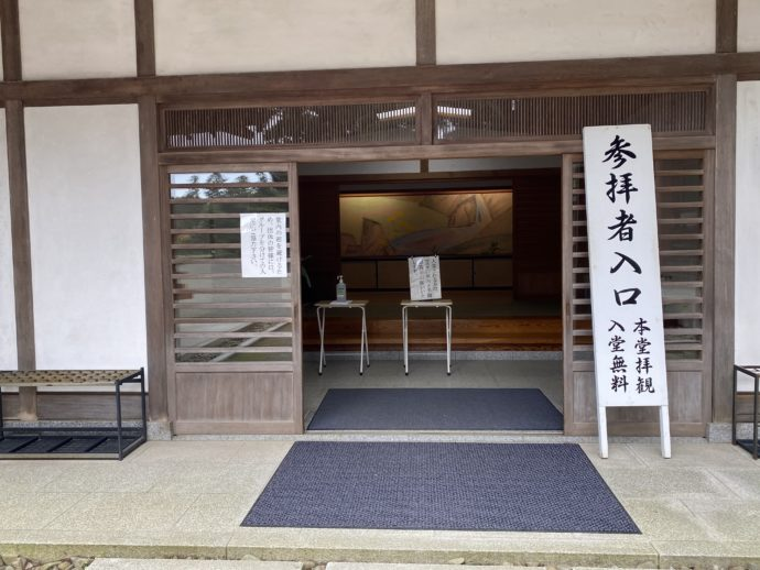 毛越寺本堂の入り口