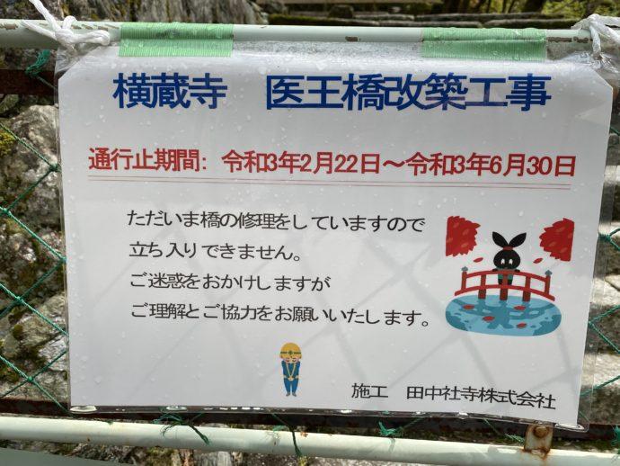 横蔵寺の医王橋改築工事案内