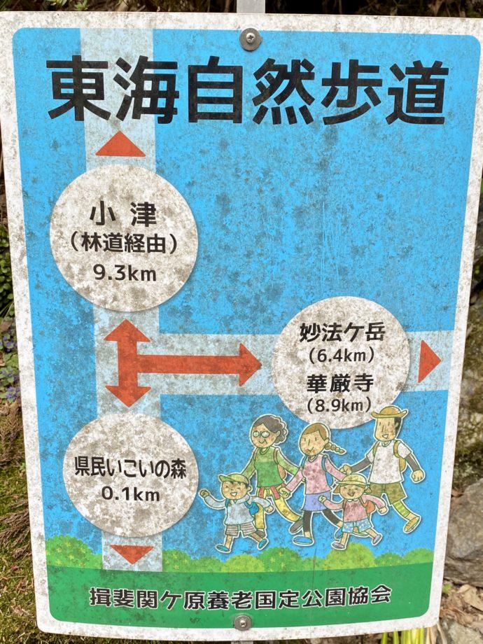 東海自然歩道案内地図