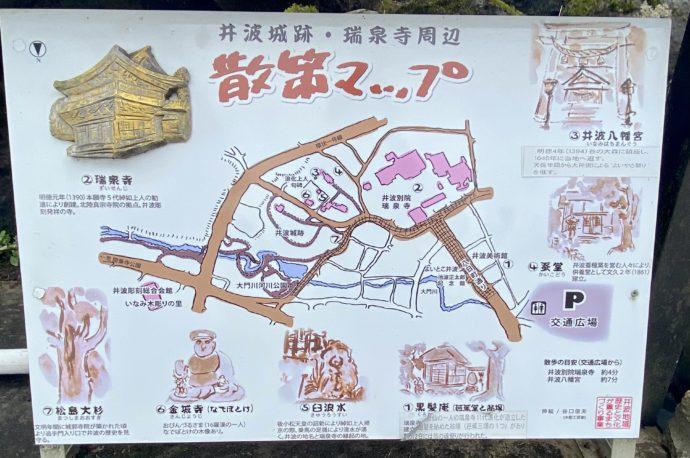 井波城跡・瑞泉寺周辺散策マップ
