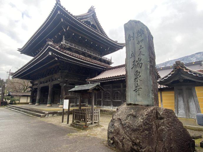 瑞泉寺の山門と石碑