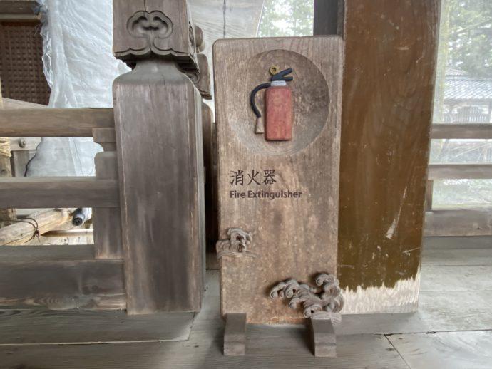 木彫りの消化器案内板