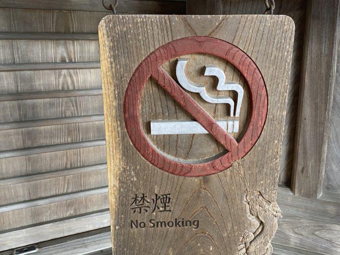 木彫りの禁煙案内板