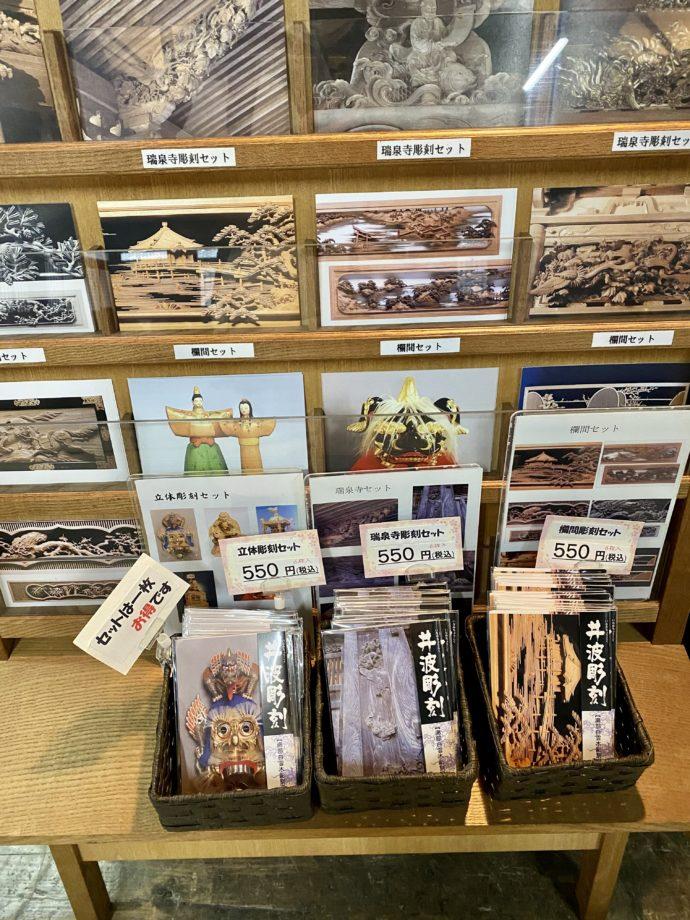 瑞泉寺で販売されている絵葉書