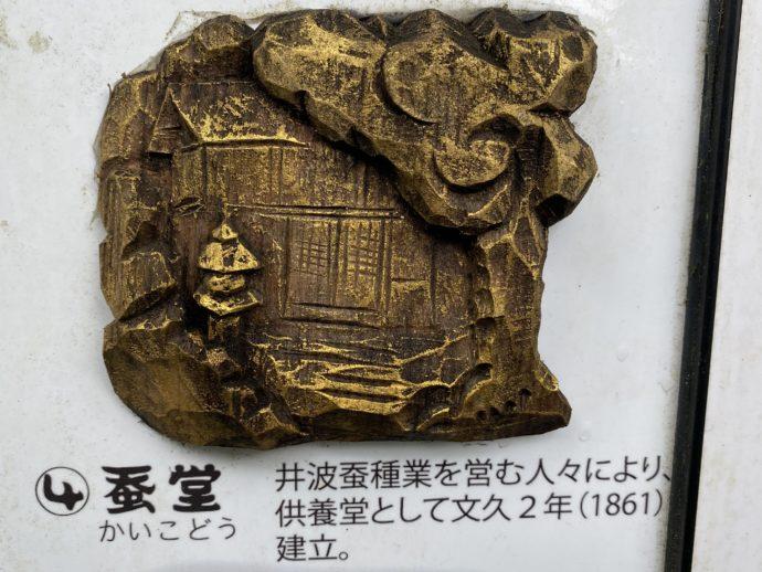 蚕堂の木彫り