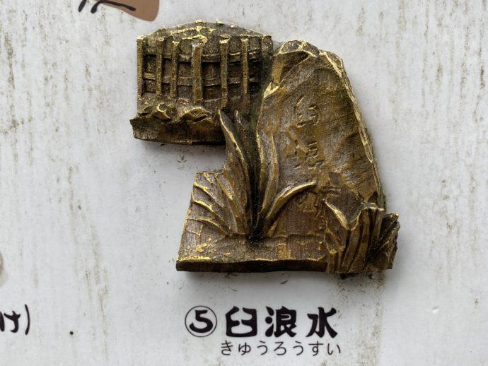 臼浪水の木彫り