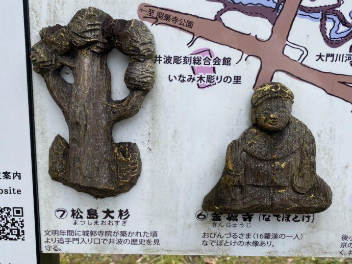 金城寺の木彫り