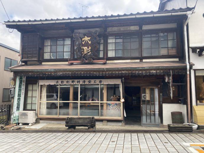 野村清木彫工房