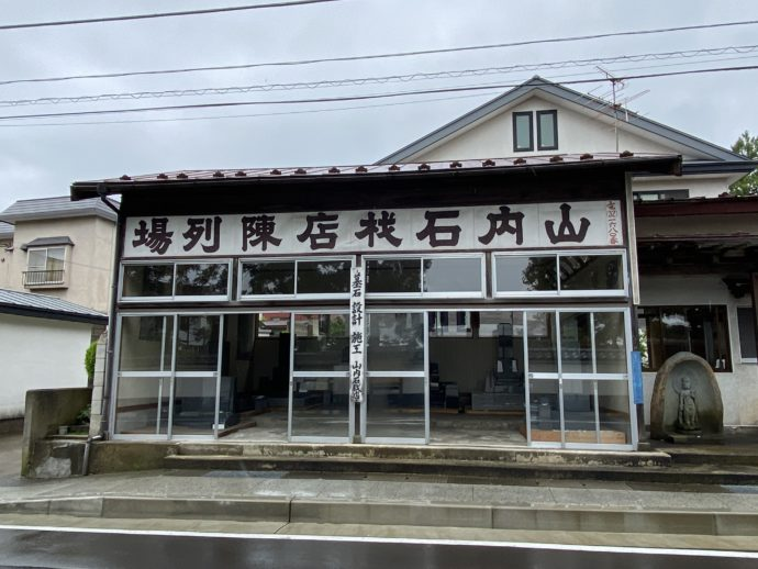 黒門近くの石材店